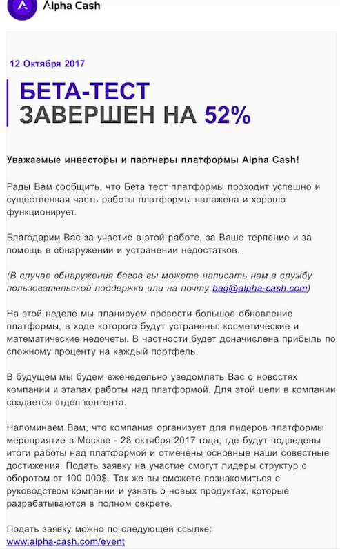 Alpha Cash Email