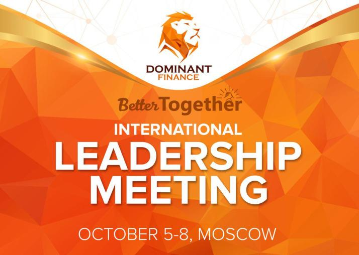 Dominant Finance leadership meeting Moscow